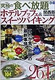 究極の食べ放題ホテルブッフェ&スイーツバイキング 関西版―これが食べ放題の最新事情! (ぴあMOOK関西)