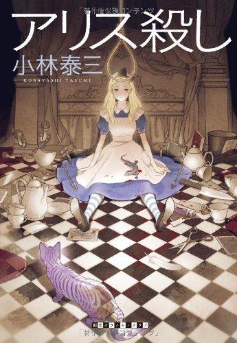 アリス殺し