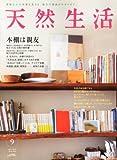 天然生活 2013年 09月号 [雑誌]