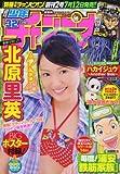 週刊少年チャンピオン 2012年7月19日号 NO.32