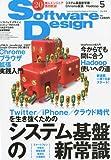 Software Design (ソフトウェア デザイン) 2010年 05月号 [雑誌]