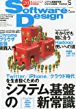 Software Design (ソフトウェアデザイン) 2010年 05月号 [雑誌]