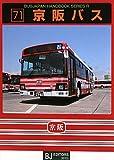 京阪バス (バスジャパンハンドブックシリーズR)