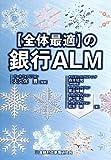 """全体最適""の銀行ALM"