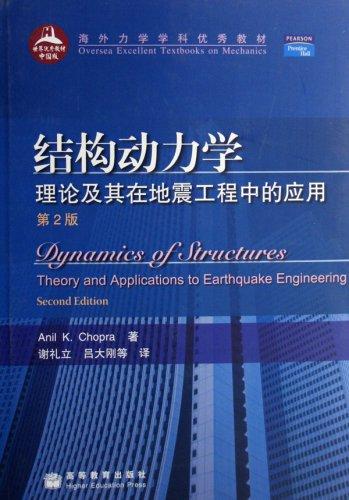 结构动力学:理论及其在地震工程中的应用(第2版)