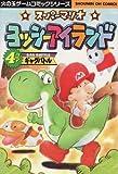 ヨッシーアイランド4コマギャグバトル 1 (少年王シリーズ)