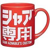 ガンダム シャア専用マグカップ
