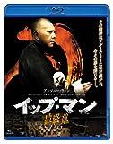 イップ・マン 最終章[Blu-ray/ブルーレイ]