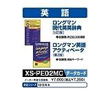 カシオ計算機 電子辞書用コンテンツ(microSD版) ロングマン現代英英辞典/英語アクティベータ XS-PE02MC
