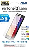 エイスース ASUS ZenFone2(ZE500KL)用液晶保護フィルム 90XB00KA-BSC0B0