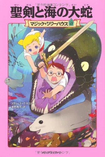 聖剣と海の大蛇 (マジック・ツリーハウス (17))