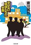 学ばない探偵たちの学園 (光文社文庫)