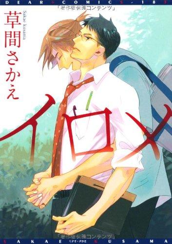 イロメ (1) (ディアプラス・コミックス)