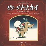 ビリーザトナカイ: ソリを引く男 (ビーナイスのアートブック) (ビーナイスのアートブックシリーズ)