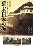 レンズが撮らえた幕末日本の城—永久保存版