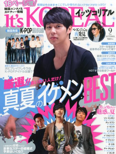 It's KOREAL 2013年9月号