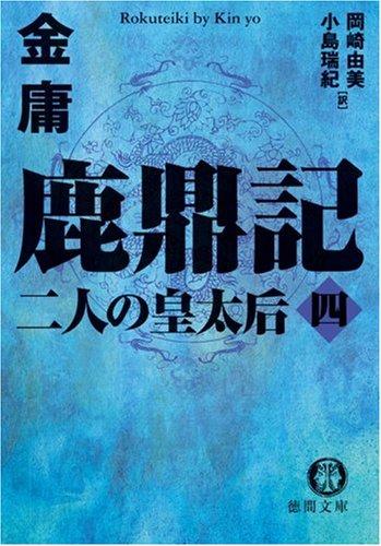 鹿鼎記〈4〉二人の皇太后 (徳間文庫)