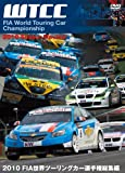 2010 FIA 世界ツーリングカー選手権 総集編 [DVD]