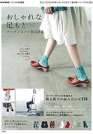 リンネル特別編集 おしゃれな足もとコーディネートBOOK2