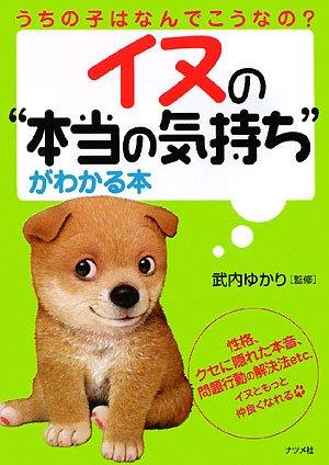 """イヌの""""本当の気持ち""""がわかる本"""
