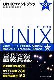 UNIXコマンドブック 第3版