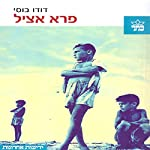 Noble Savage [Hebrew Edition] | Dudu Busi