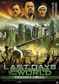 ラストデイズ・オブ・ザ・ワールド EPISODE2