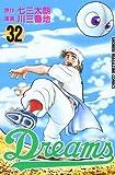 Dreams(32) (講談社コミックス)