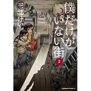 僕だけがいない街 -2 (カドカワコミックス・エース)