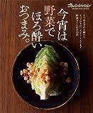 今宵は野菜でほろ酔いおつまみ (ORANGE PAGE BOOKS)