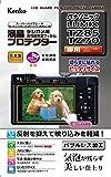 Kenko 液晶保護フィルム 液晶プロテクター Panasonic LUMIX TZ85/TZ70/TZ60用 KLP-PATZ85