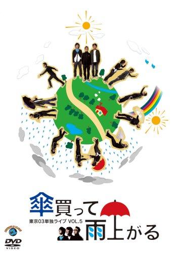 東京03 単独ライブVOL.5 傘買って雨上がる [DVD]