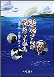 患者さんが教えてくれた—水俣病と原田正純先生 (フレーベル館ジュニア・ノンフィクション)