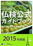 2015年度準2級仏検公式ガイドブック―傾向と対策 実施問題(CD付) (実用フランス語技能検定試験)