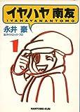イヤハヤ南友 / 永井 豪 のシリーズ情報を見る