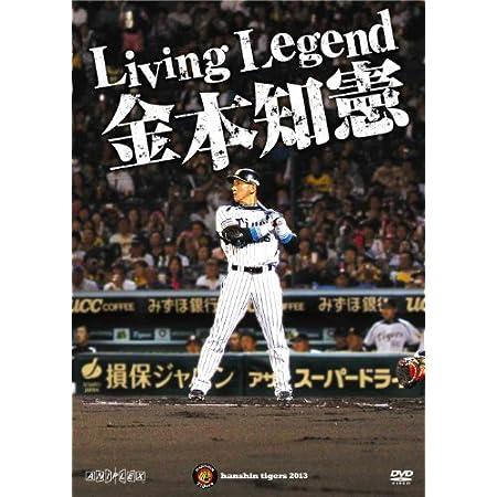 Living Legend 金本知憲 [DVD]