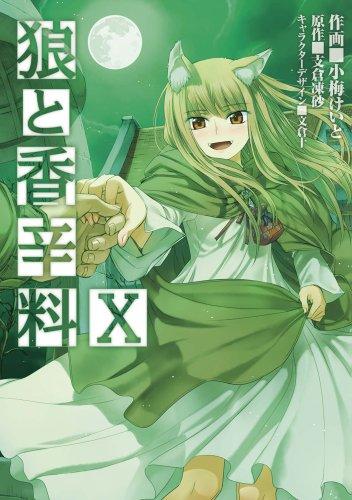 狼と香辛料 (10) (電撃コミックス)