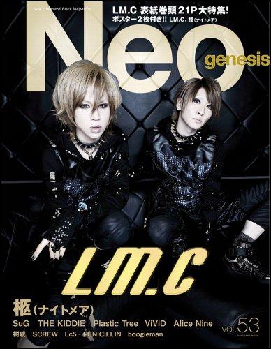 Neo genesis 2011年Vol.53 大きい表紙画像
