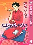 たまちゃんハウス 4 (クイーンズコミックスDIGITAL)