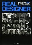 REAL DESIGNER—真の空間デザイナーたちが語る『仕事術と生き様』