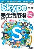 スカイプ Skype 完全活用術 マイクロソフト運営の「無料」電話サービス 企業も個人も大注目!