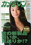 カメラマン 2012年 11月号 [雑誌]