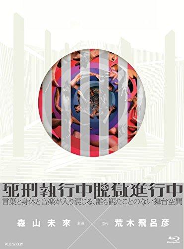 荒木飛呂彦×森山未來 死刑執行中脱獄進行中 [Blu-ray]
