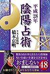 陰陽占術 平成28年 (リンダパブリッシャーズの本)