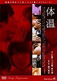 体温 [DVD]