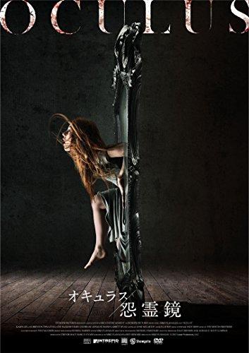 オキュラス/怨霊鏡 [DVD]