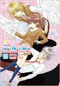 ラブルートゼロ 5 (フェアベルコミックス)                       コミックス                                                                                                                                                                            – 2010/2/25