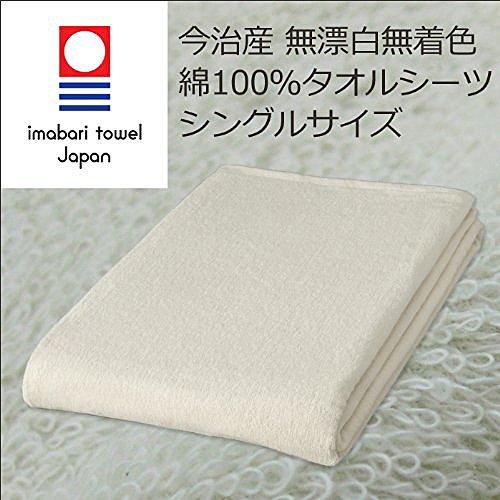 今治産 無漂白 無着色 綿 100% タオル シーツ シングル サイズ 日 本 製
