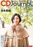 CD Journal (ジャーナル) 2011年 12月号 [雑誌]