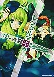 レンタルマギカfromSOLOMON (2) (角川コミックス・エース 191-2)
